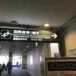 成田空港 国内線→国際線の乗り継ぎ方法 提携航空会社間だととてもスムーズに