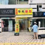 韓国・プサンで最もお得な両替所はどこなのか? おすすめ両替所を解説!!!