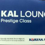 【ラウンジ】大韓航空ビジネスクラスのラウンジを解説!! 食事や設備はいかほどか!?ソウル/仁川国際空港