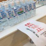 羽田空港が断水!トイレが使えない前代未聞の事態