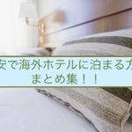 最安値で海外ホテルに泊まる方法まとめ集!!おすすめのホテル予約サイトを解説!!