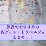 旅行でおすすめの機内グッズ・トラベルグッズまとめ!!