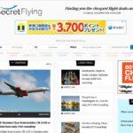 【エラー航空券】格安航空券を予約できるお得サイトを紹介!