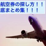 格安航空券の探し方まとめ!!160フライト以上した筆者が選ぶ 最安値で海外旅行に行く方法!!