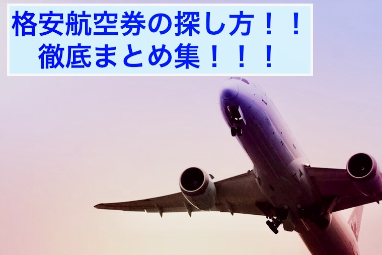 安値 飛行機 最